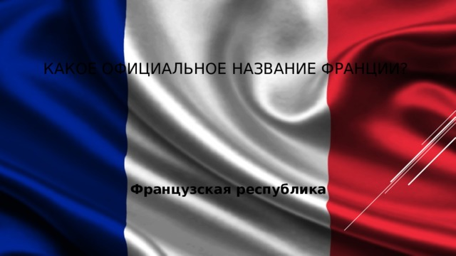 Какое Официальное название Франции?   Французская республика