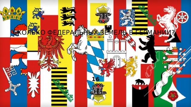 Сколько федеральных земель в Германии? 16