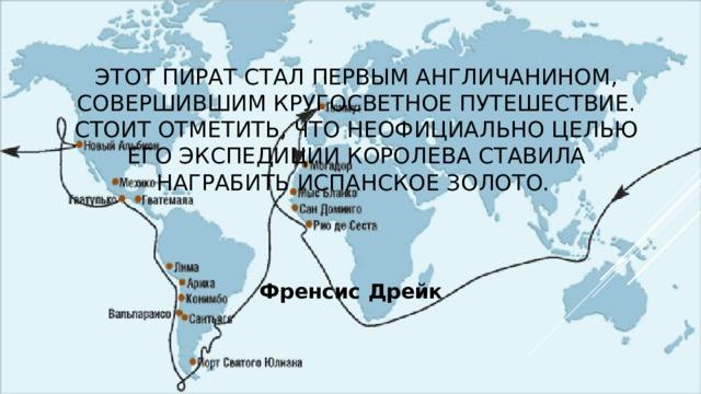 Этот пират стал первым англичанином, совершившим кругосветное путешествие. Стоит отметить, что неофициально целью его экспедиции королева ставила награбить испанское золото. Френсис Дрейк