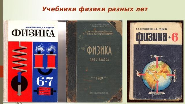 Учебники физики разных лет