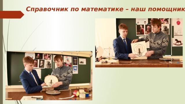 Справочник по математике – наш помощник