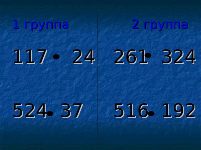 1 группа 2 группа 117 24 261 324 524 37 516 192