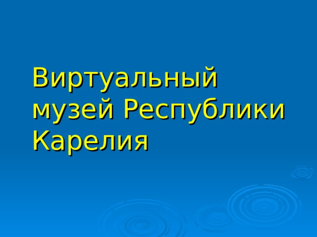 Виртуальный музей Республики Карелия