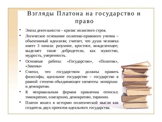 Взгляды Платона на государство и право