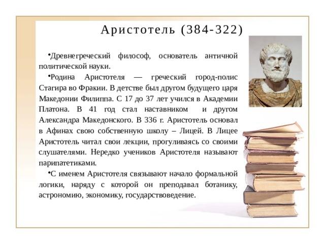 Аристотель (384-322)