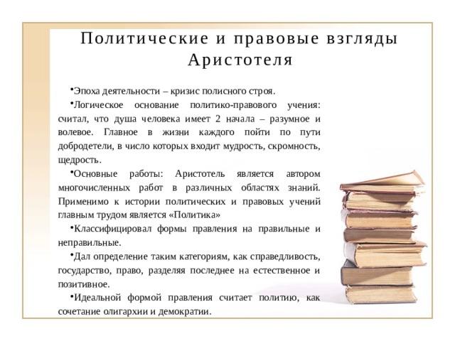 Политические и правовые взгляды Аристотеля