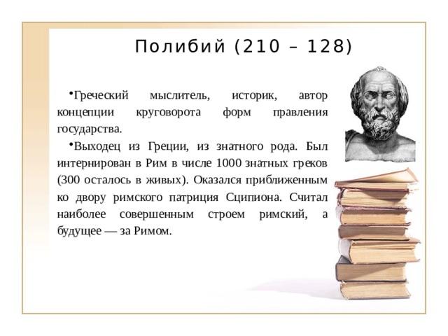 Полибий (210 – 128)