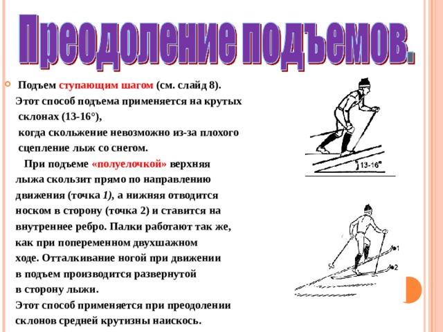 Подъем ступающим шагом (см. слайд 8).