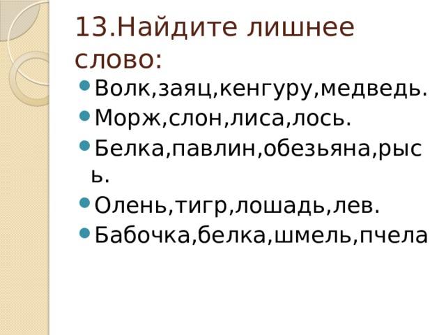 13.Найдите лишнее слово: