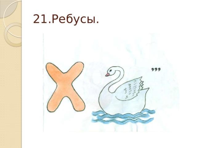 21.Ребусы.