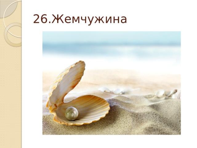 26.Жемчужина