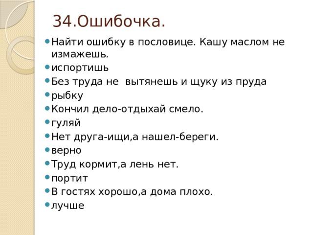 34.Ошибочка.