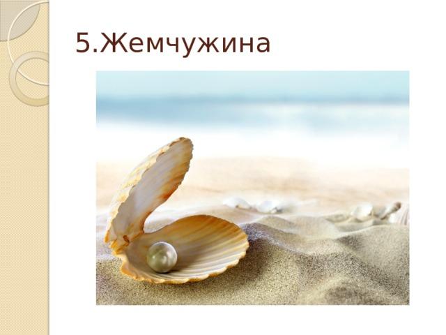 5.Жемчужина