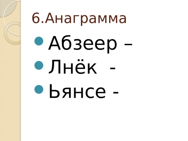6.Анаграмма