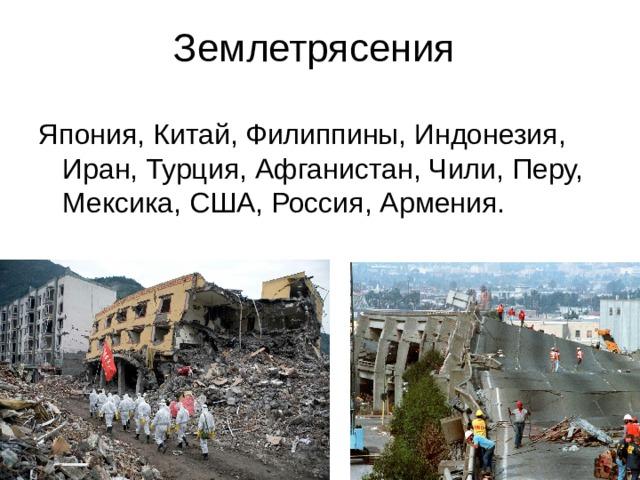 Землетрясения Япония, Китай, Филиппины, Индонезия, Иран, Турция, Афганистан, Чили, Перу, Мексика, США, Россия, Армения.