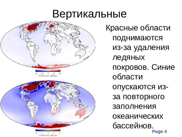 Вертикальные Красные области поднимаются из-за удаления ледяных покровов. Синие области опускаются из-за повторного заполнения океанических бассейнов.