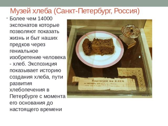 Музей хлеба (Санкт-Петербург, Россия)