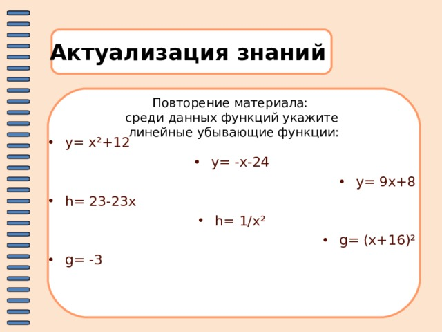 Актуализация знаний Повторение материала: среди данных функций укажите  линейные убывающие функции:
