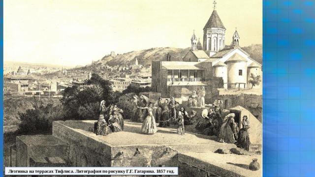 Лезгинка на террасах Тифлиса. Литография по рисунку Г.Г. Гагарина. 1857 год.