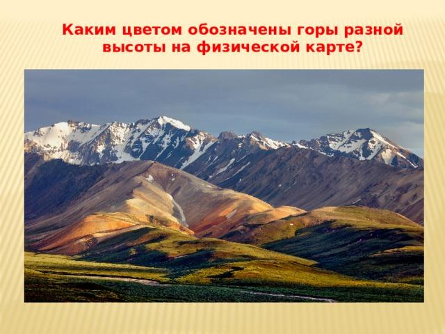 Каким цветом обозначены горы разной высоты на физической карте?