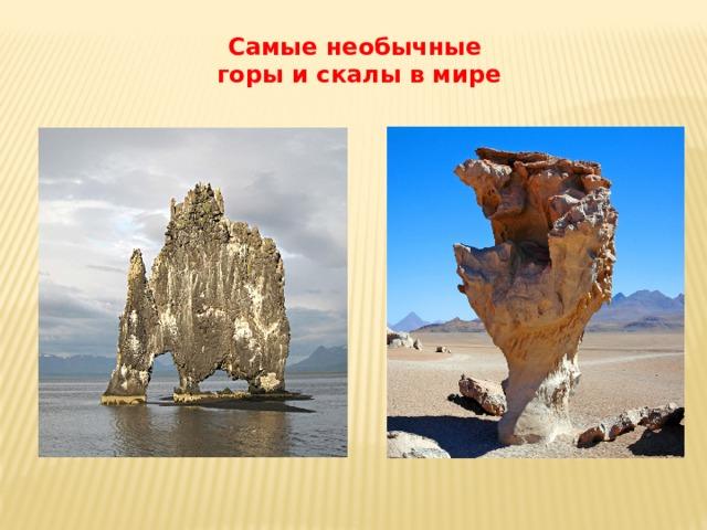 Самые необычные горы и скалы в мире