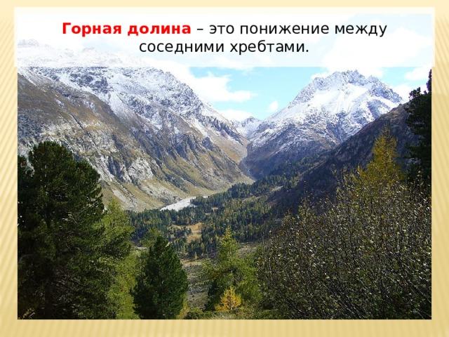 Горная долина – это понижение между соседними хребтами.