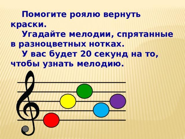 Помогите роялю вернуть краски. Угадайте мелодии, спрятанные в разноцветных нотках. У вас будет 20 секунд на то, чтобы узнать мелодию.