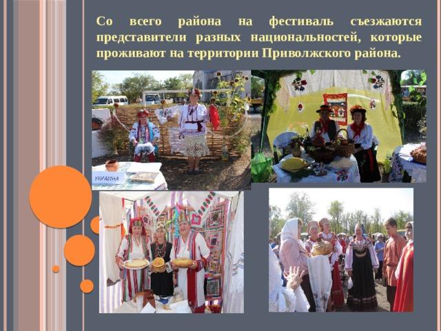 Со всего района на фестиваль съезжаются представители разных национальностей, которые проживают на территории Приволжского района.