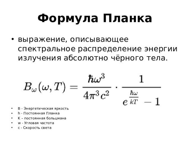 Формула Планка