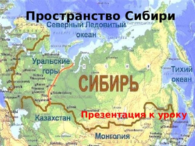 Пространство Сибири Презентация к уроку