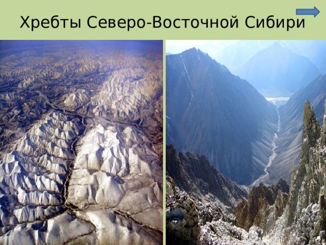 Хребты Северо-Восточной Сибири Верхоянский хребет - горная система в Якутии; одна из самых крупных на северо-востоке Азии. Протягивается по правобережью нижнего течения р.Лена от её дельты до долины р.Томпо (бассейн Алдана) на 1200км, образуя выгнутую на юго-запад дугу шириной от 100 до 250км. Хребет Черского - горный хребетвазиатской части России, на территорииЗабайкальского края. Протяжённость около 650км, простирается в направлении сюго-западанасеверо-восток.