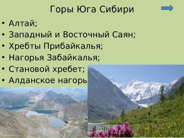 Горы Юга Сибири
