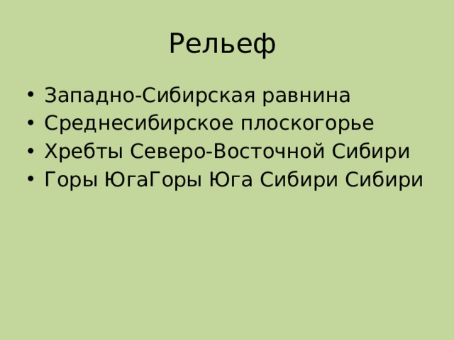 Рельеф
