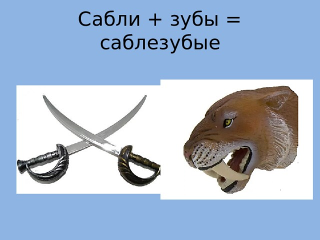 Сабли + зубы = саблезубые