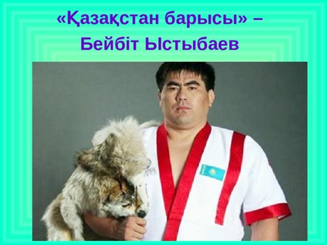 «Қазақстан барысы» – Бейбіт Ыстыбаев