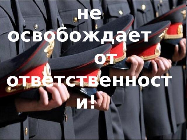 Незнание  закона  не освобождает от ответственности!