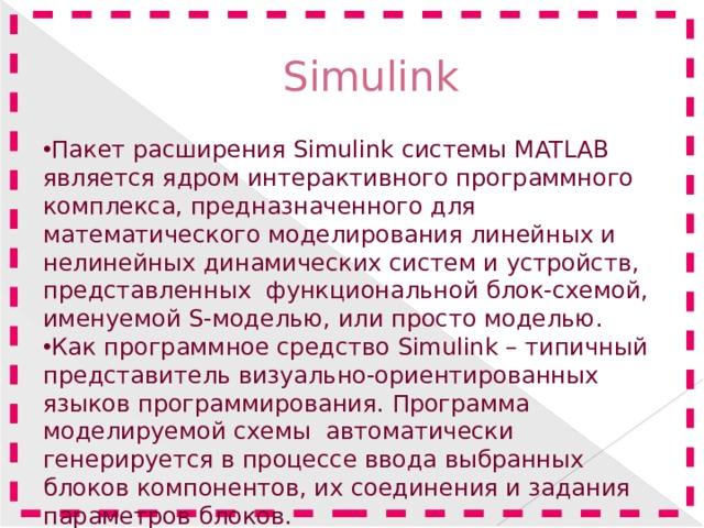 Simulink