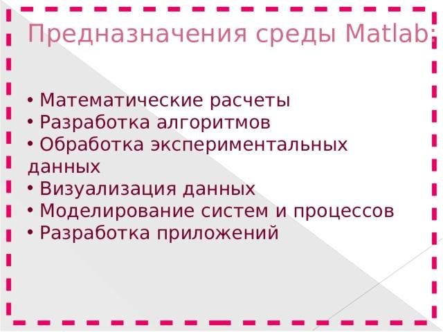 Предназначения среды Matlab: