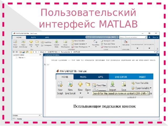 Пользовательский интерфейс MATLAB