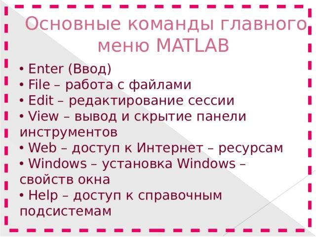 Основные команды главного меню MATLAB