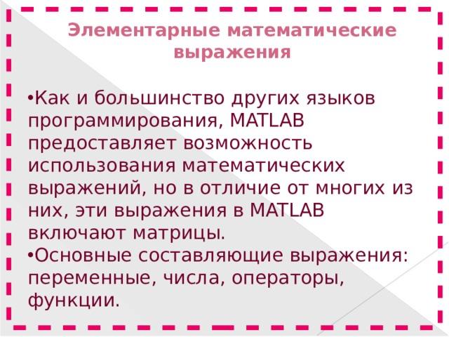 Элементарные математические выражения