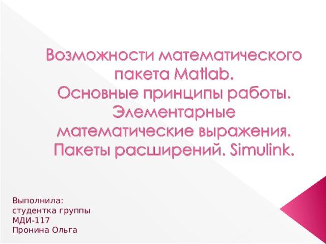 Выполнила:  студентка группы МДИ-117  Пронина Ольга