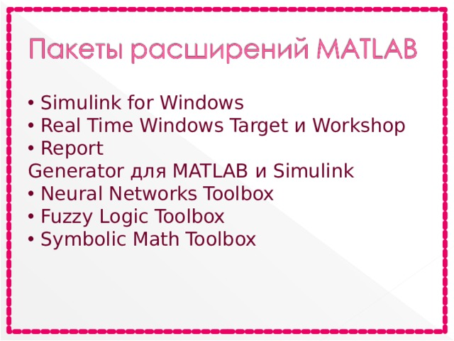 Simulink for Windows  Real Time Windows Target  и  Workshop  Report Generator  для  MATLAB  и  Simulink  Neural Networks Toolbox  Fuzzy Logic Toolbox  Symbolic Math Toolbox