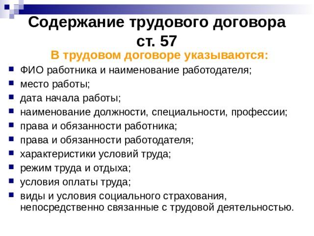 Содержание трудового договора  ст. 57 В трудовом договоре указываются: