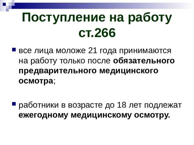 Поступление на работу  ст.266