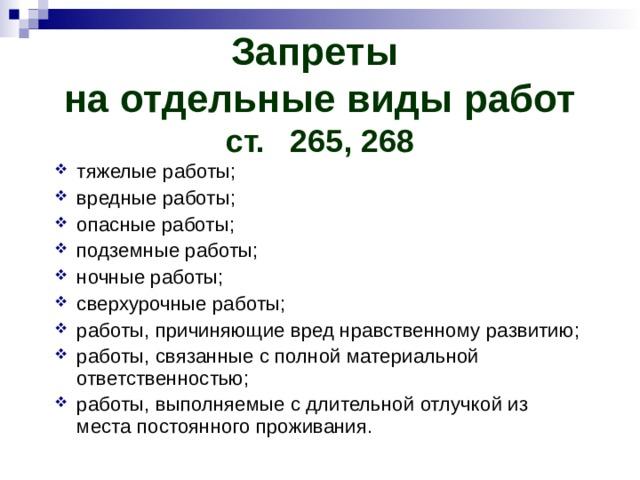 Запреты  на отдельные виды работ  ст.  265, 268
