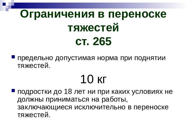 Ограничения в переноске тяжестей  ст. 265 предельно допустимая норма при поднятии тяжестей. 10 кг