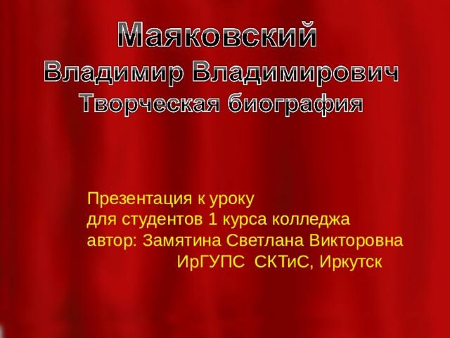 Презентация к уроку для студентов 1 курса колледжа автор: Замятина Светлана Викторовна   ИрГУПС СКТиС, Иркутск