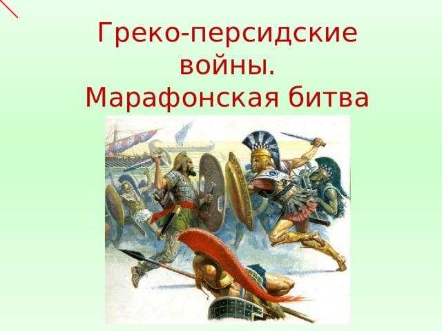 Греко-персидские войны. Марафонская битва