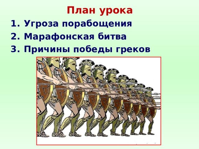 План урока Угроза порабощения Марафонская битва Причины победы греков